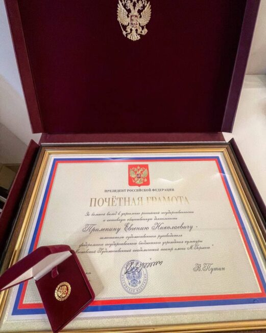 Захар Прилепин получил награду от Владимира Путина