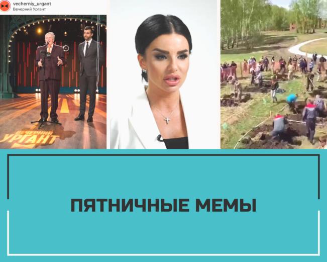 Пятничные мемы: Жириновский закрывает Урганта, Волкова рвется в Госдуму, а в Новосибирске копают могилы на скорость
