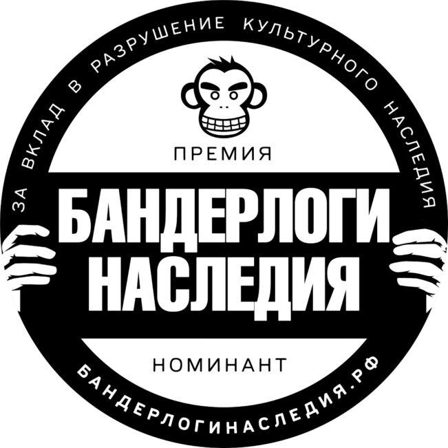 «Бандерлоги наследия»: награда найдет разрушителей