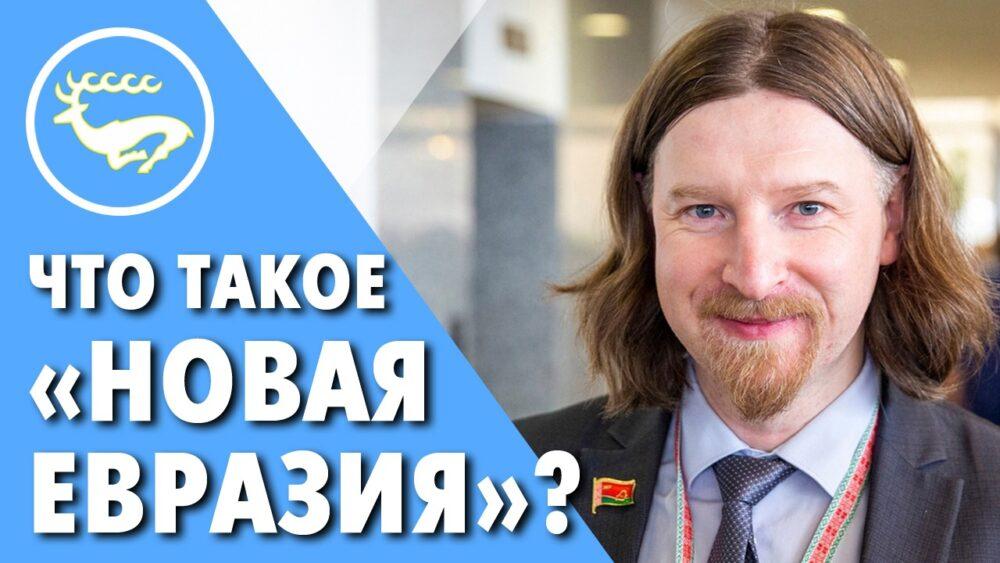 Лукашенко заговорил о «Новой Евразии». Что это такое и что это значит?