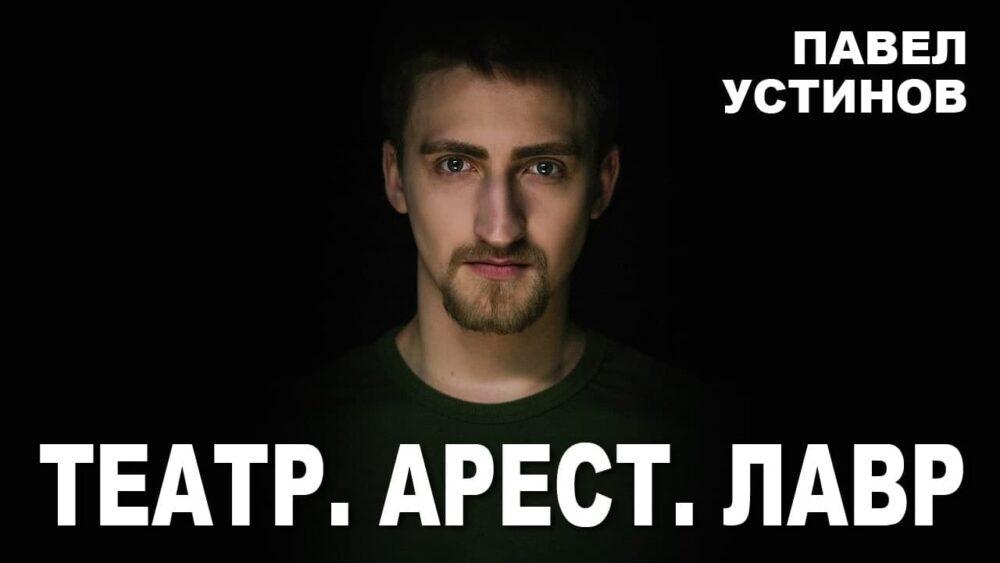 Павел Устинов: МХАТ, арест, работа курьером, кино
