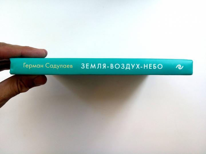 Прочитайте это немедленно! О новой весёлой книге Германа Садулаева, когда всё остальное наскучило