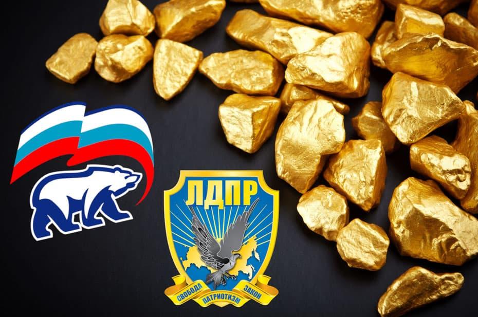 Золотая агитация: жертвенные деньги «Единой России» против донатов ЛДПР