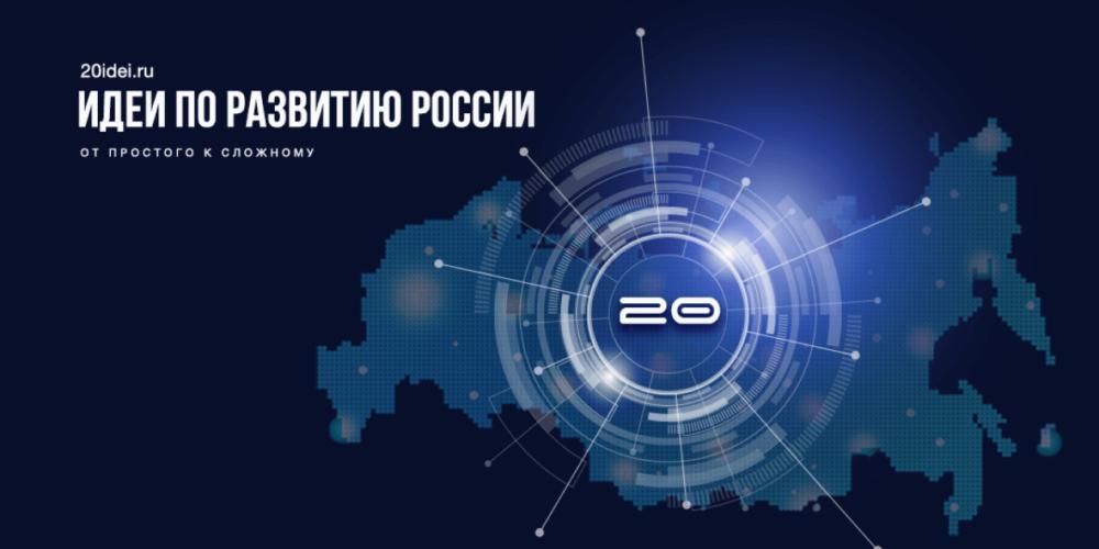Эксперты оценили 20 идей для развития России Дмитрия Давыдова – загадочного бизнесмена, которого никто не видел