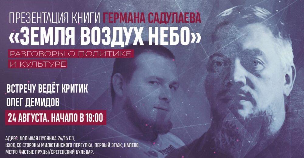 В «Бункере на Лубянке» – презентация книги Германа Садулаева
