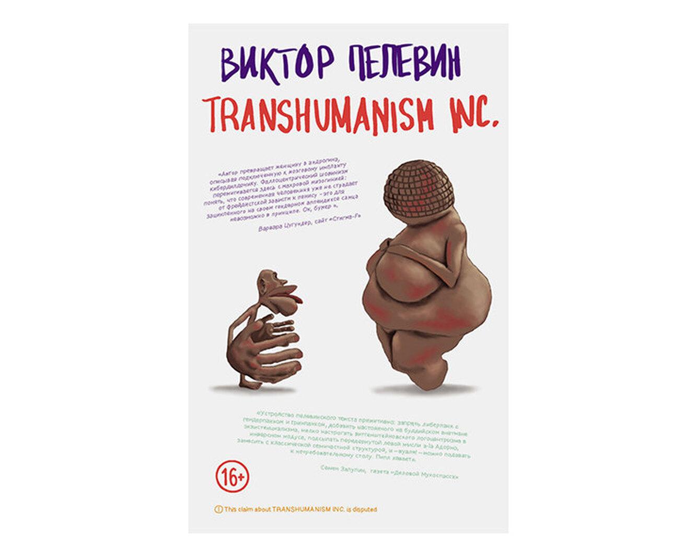 «Transhumanism Inc.»