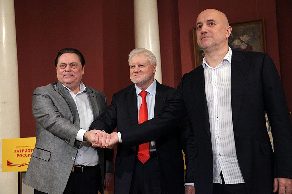 Сформирована фракция «Справедливой России – За Правду» в Госдуме VIII созыва
