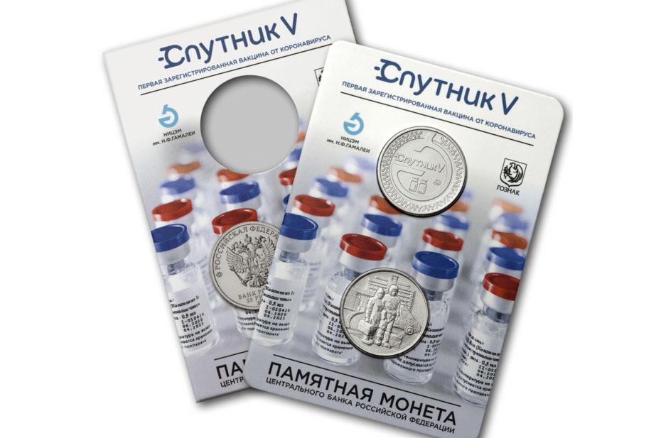 В России появится памятная монета в честь вакцины от коронавируса