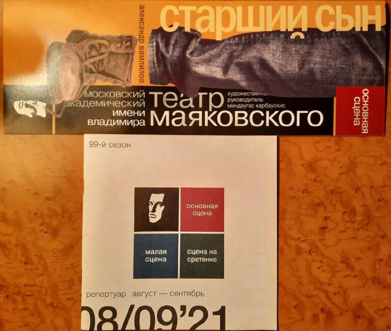 Матвей Раздельный о спектакле «Старший сын»: «Шедевр категорический»