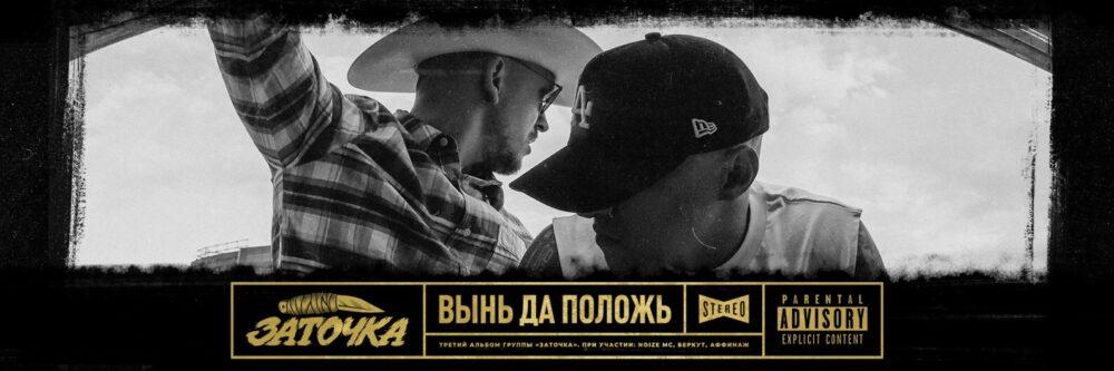 Вынь да положь русский кантри-рэп!